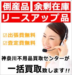 倒産品・余剰在庫・リースアップ品買取ます!